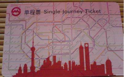 Shanghai Metro Single Ticket