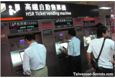 HSR ticket machine