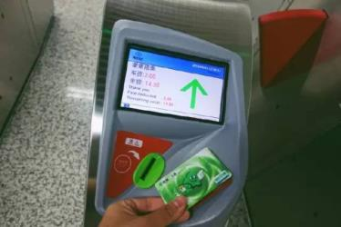 Fuzhou Subway ticket gate