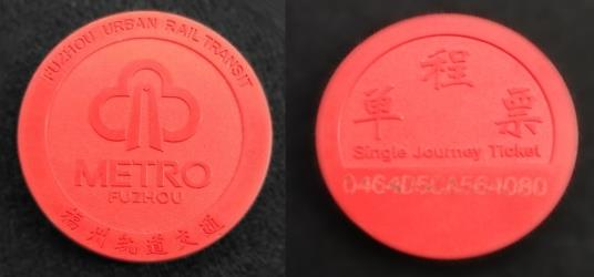 Fuzhou Subway token ticket