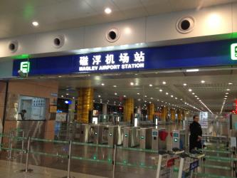Maglev Station at Pudong International