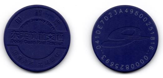 Dongguan Subway token ticket