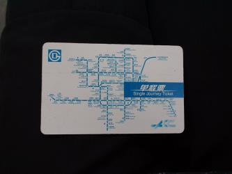 Beijing Subway Ticket