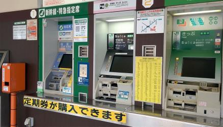 JR East ticket machine